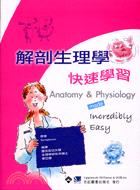 解剖生理學快速學習