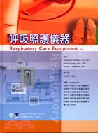 呼吸照護儀器