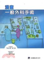 漫畫一般外科手術