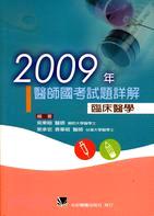 2009年醫師國考試題詳解:臨床醫學