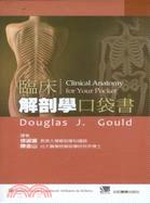 臨床解剖學口袋書
