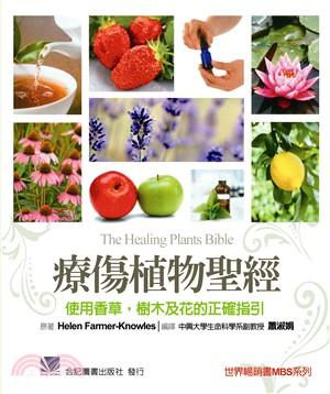療傷植物聖經:使用香草,樹木及花的正確指引