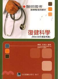 醫師國考題庫整理與解析:復健科學