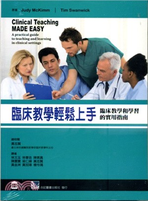 臨床教學輕鬆上手:臨床教學和學習的實用指南