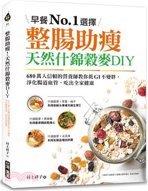整腸助瘦!天然什錦穀麥DIY:早餐No.1選擇!680萬人信賴的營養師教你低GI不變胖,淨化腸道血管,吃出全家健康