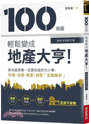100張圖輕鬆變成地產大亨!【最新法規修訂版】:房地產買賣一定要知道的大小事,市場、法規、都更、貸款「全面解析」