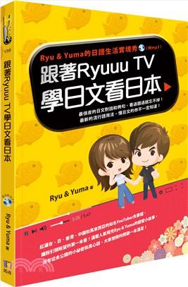 跟著Ryuuu TV學日文看日本 : Ryu & Yuma的日語生活實境秀