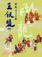 玉釵盟04(完)