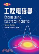 工程電磁學
