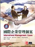 國際企業管理個案