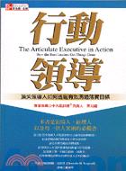 行動領導:頂尖領導人如何透過有效-經營管理