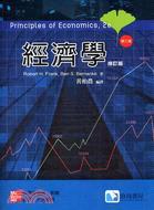 經濟學修訂版(第二版)