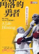 角落的勇者:一個世界拳王推手眼中的場邊傳奇-社會人文