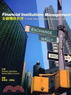 Financial Institutions Management金融機構管理