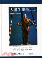 人體生理學(第十一版)