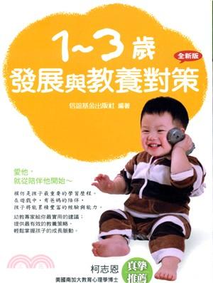 1-3歲發展與教養對策(全新版)