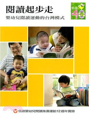 閱讀起步走 : 嬰幼兒閱讀運動的台灣模式 : 信誼嬰幼兒閱讀推廣運動12週年實錄
