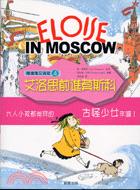 艾洛思前進莫斯科