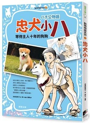 動物物語系列01:忠犬小八