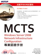 MCTS 70-642 Windows Server 2008 Network Infrastructure Configuration專業認證手冊