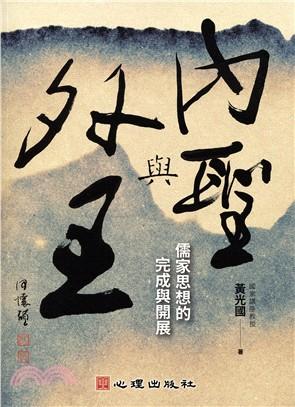 內聖與外王:儒家思想的完成與開展