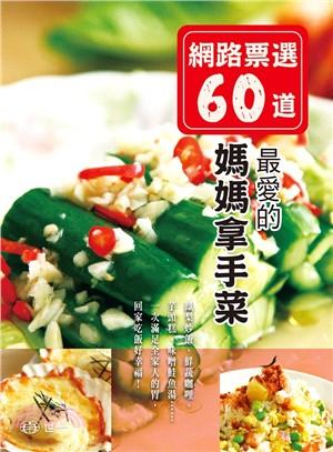 網路票選60道-最愛的媽媽拿手菜:一次滿足全家人的胃,回家吃飯好幸福!