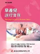 早產兒護理實務