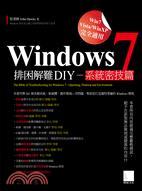 Windows 7排困解難DIY,系統密技篇