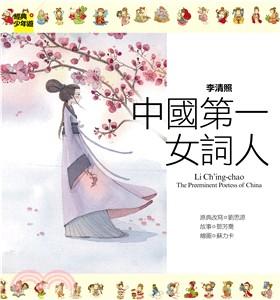 李清照:中國第一女詞人