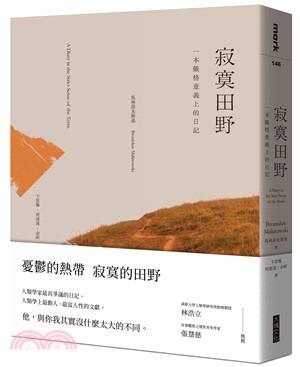 寂寞田野 : 一本嚴格意義上的日記