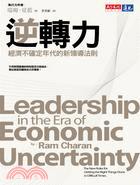 逆轉力 : 經濟不確定年代的新領導法則 /
