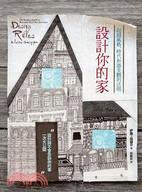 設計你的家:超越風格.時代和審美觀的法則