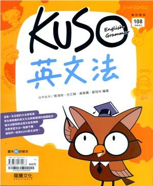 KUSO英文法