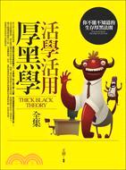 活學活用厚黑學(全集)