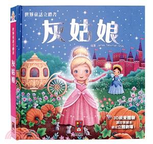 灰姑娘:世界童話立體書