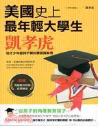 美國史上最年輕大學生 凱孝虎:地才少年堅持不懈的學習與教育
