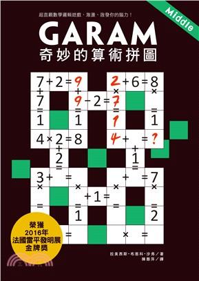 Garam奇妙的算術拼圖 : 超直觀數學邏輯遊戲,激盪,啟發你的腦力!
