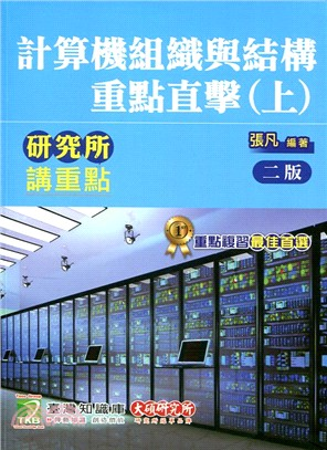 計算機組織與結構重點直擊 = Computer organization and architecture
