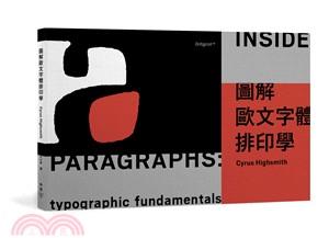 圖解歐文字體排印學