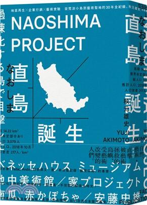 直島誕生 = Naoshima project