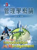 管理學概論(第三版)