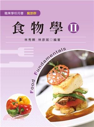 食物學 II (第三版)