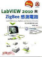 LabVIEW 2010與ZigBee感測電路 : LabVIEW 2010, ZigBee and Sensor Circuits