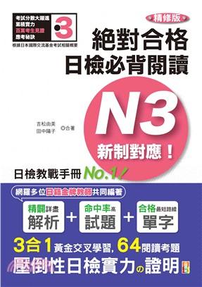 精修版新制對應絕對合格!日檢必背閱讀N3