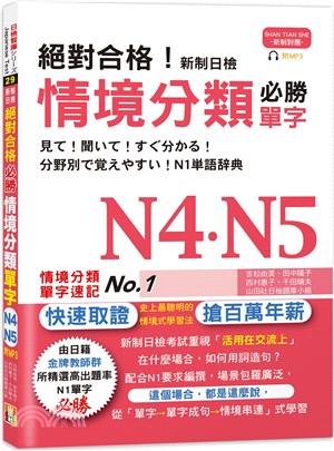 絕對合格!新制日檢 必勝N4,N5情境分類單字