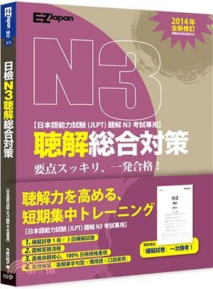 日檢N3聽解總合對策(附1 回模擬試卷+3 回模擬試題+1MP3)