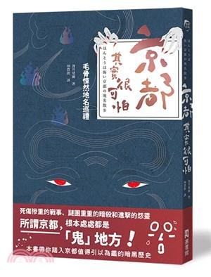 京都,其實很可怕:毛骨悚然地名巡禮