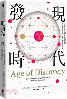 發現時代:駕馭21世紀的機遇與風險,實現成就非凡的第二次文藝復興