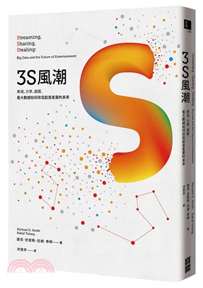3S風潮:串流、分享、盜版,看大數據如何改寫創意產業的未來