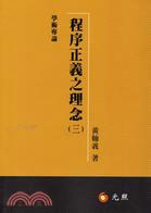 程序正義之理念(三)